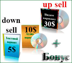 Продажи up sell, down sell и cross sell